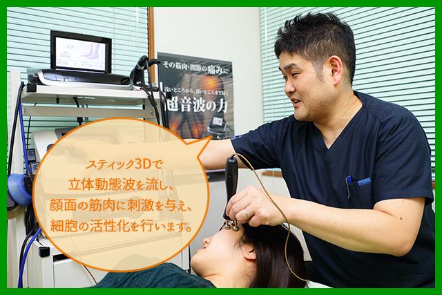 スティック3Dで立体動態波を流し、顔面の筋肉刺激を与え、細胞の活性化を行います。