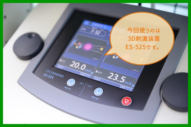 今回使うのは3D刺激装置 ES-525です。